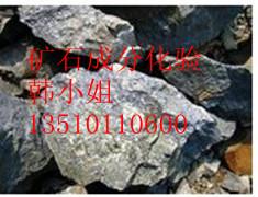 深圳放射金属成分检测-铀、铯、钍含量化验