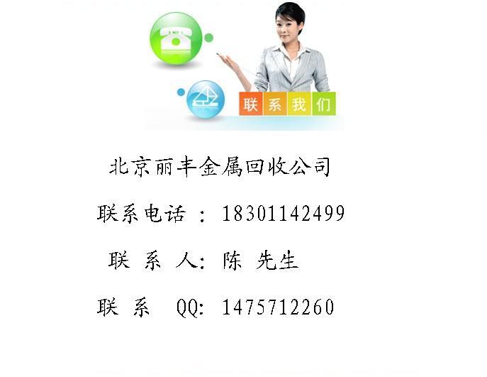 北京钴铬钼回收公司 钴回收 铬回收 钼回收