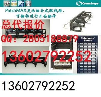 康普超5类配线架48口PM215/原装价格是多少?二维码扫描真伪