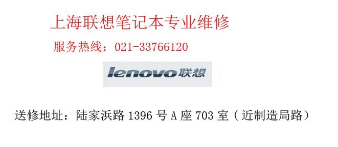 上海杨浦区联想电脑专业维修点