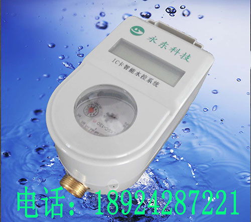 永东IC卡水控机智能水表一卡通