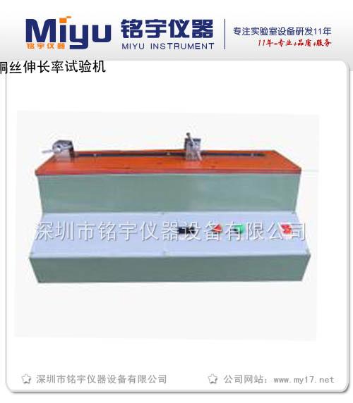 伸长率试验机,铜丝伸长率试验机,线材伸长率试验机