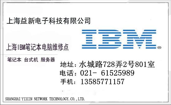 长宁区ibm笔记本售后授权服务站电话图片