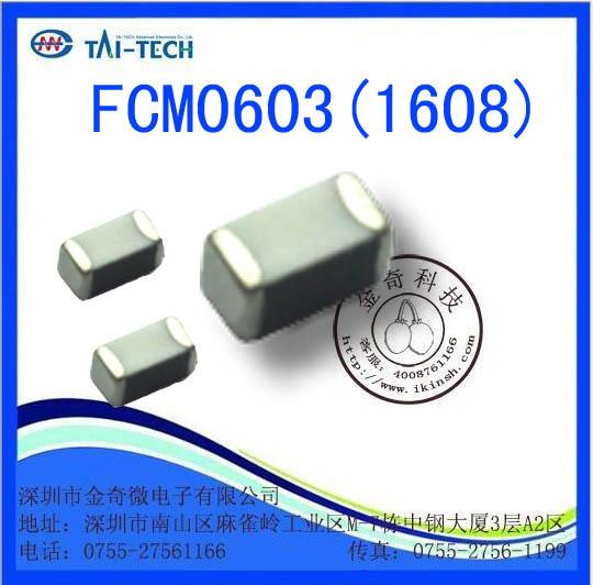 供应台庆电感FCM0603(1608)系列铁氧体磁珠 贴片