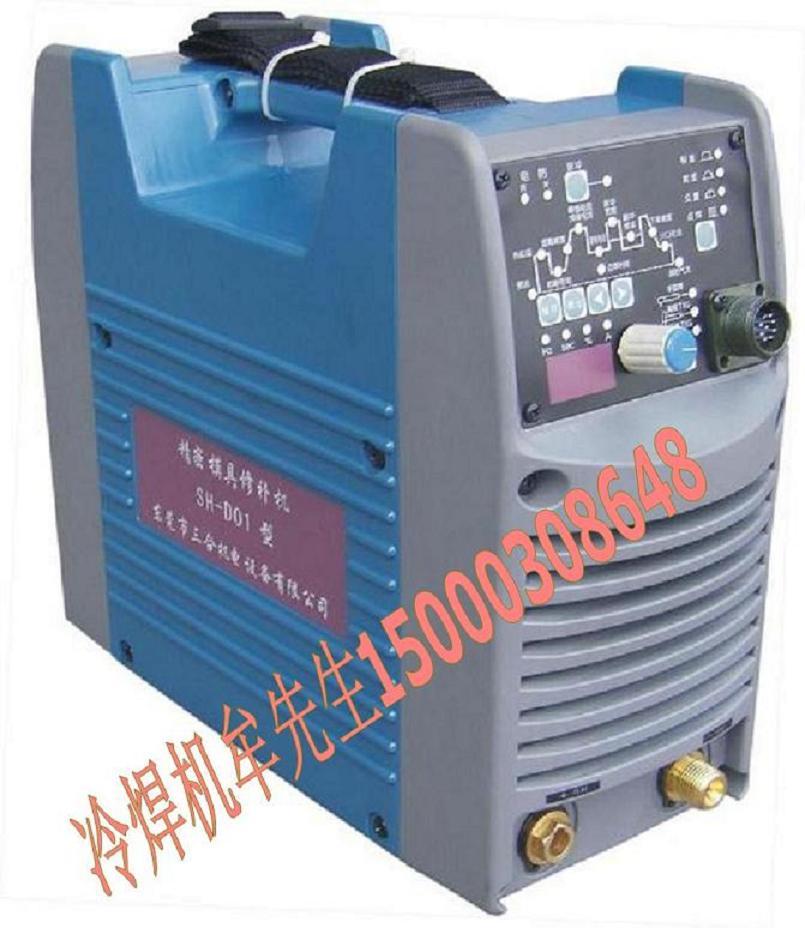 不锈钢台面焊接冷焊机