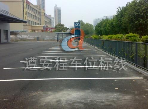 佛山停车场划线_深圳停车场划线_道路划线_小区停车场划线--遵安