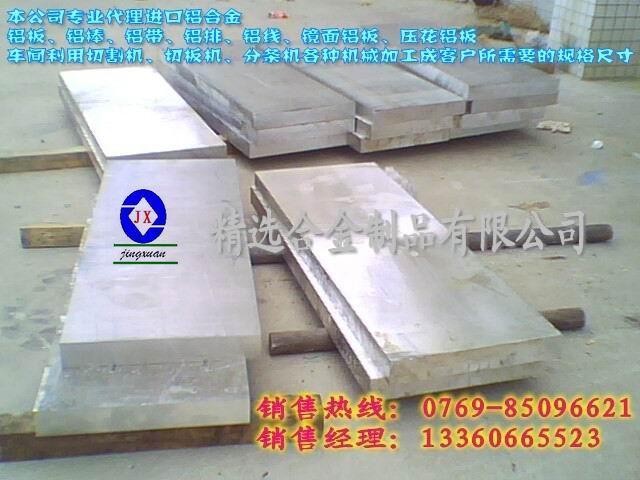 进口铝合金板2A01-LY11