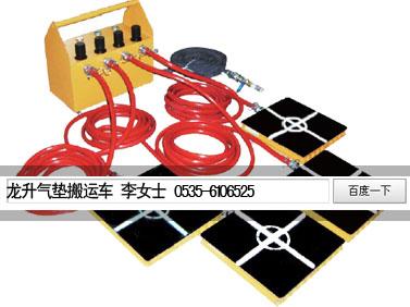 气垫运输车,搬运气垫,龙海专业生产13723983513