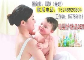 一线商超安全母婴护肤品OEM