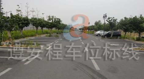 惠州停车场划线,停车场规划,停车场改造,停车场施工,深圳市遵安程