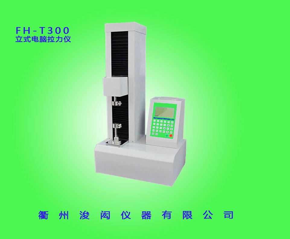 立式电脑拉力仪