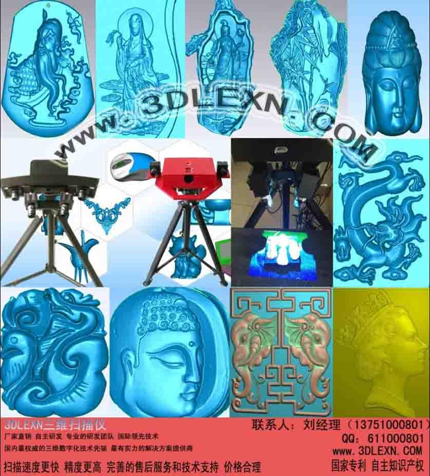 3dlexn三维扫描仪