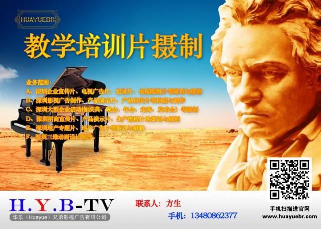 深圳影视广告公司拍摄制作