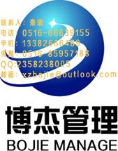 徐州ISO9001认证办理徐州认证咨询