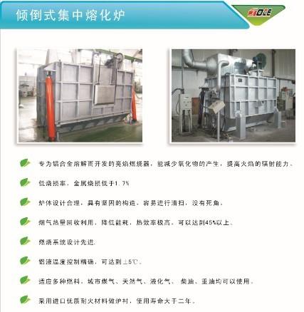 铝合金压铸倾倒式集中熔化炉