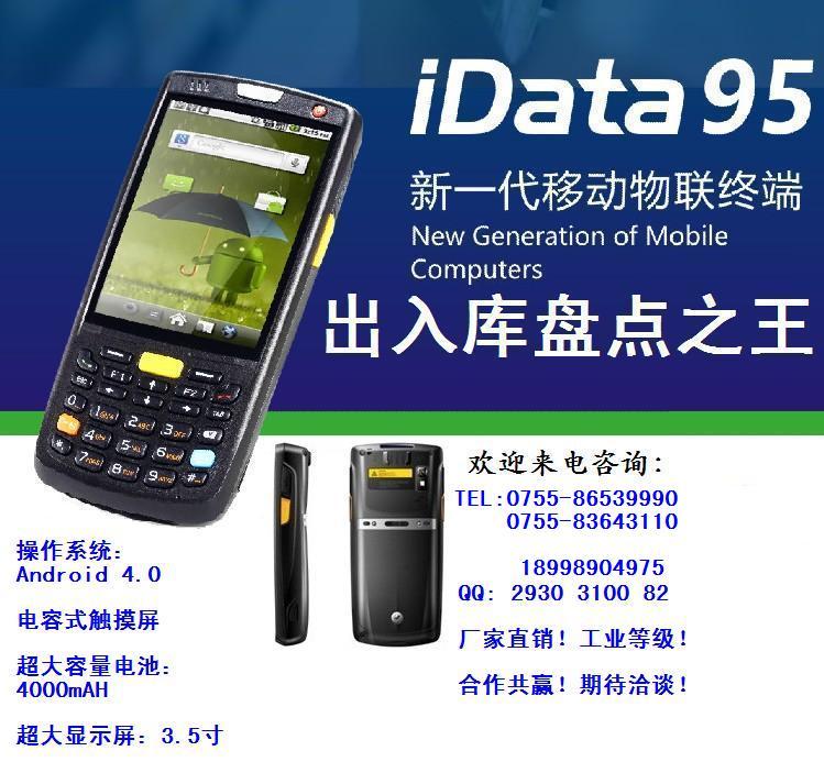 厂家直销:IDATA 95数据采集器/盘点机/PDA/安卓4.0