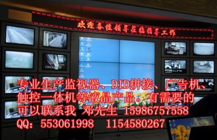 液晶监视器|DID拼接|网络广告机|触控一体机