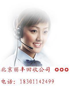 北京丽丰物资回收公司的形象照片