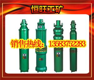 QS矿用潜水泵价格