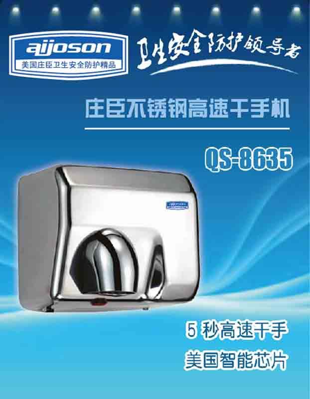 美国庄臣专业生产不锈钢干手机喷气式干手器等卫浴电器三千用户好评