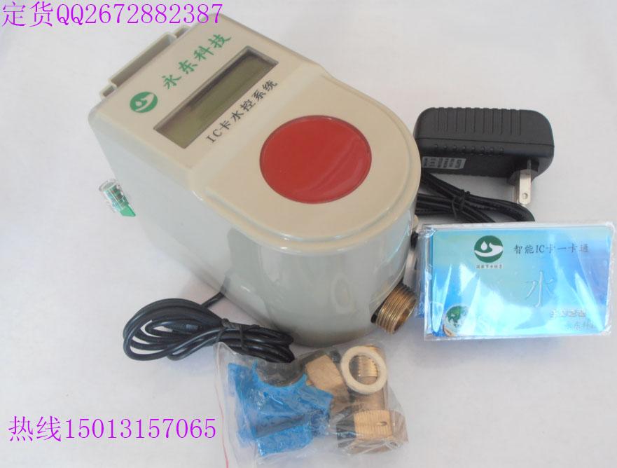 IC卡水表智能水表IC卡水控机热水表开水表预付费水表永东水表