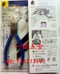 浙江KEIBA马头牌剪钳马牌水口钳PL-725