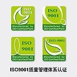 苏州ISO9000认证