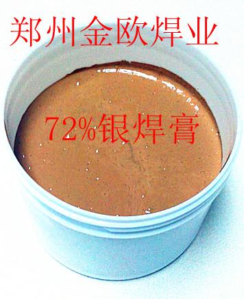 供单晶金刚石刀具行业用金属银焊膏|72%银焊膏|焊膏|高银焊膏