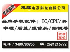 回收蓝牙模块回收蓝牙IC BC352