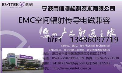 宁波,浙江,上海,江苏哪里能做CCC认证|找宁波信测成雨