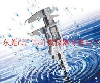 供应防水三丰量具