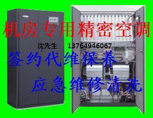 恒温恒湿机房专用空调专业维护保养