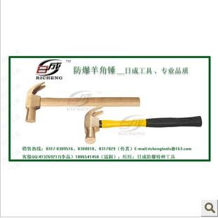 防爆铜锤、防爆工具、防爆羊角锤0.75KG