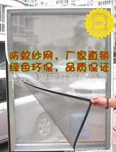 生产销售玻璃纤维窗纱,折叠纱窗网