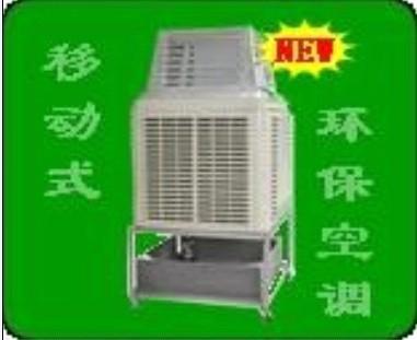 土禾605i移动式环保空调