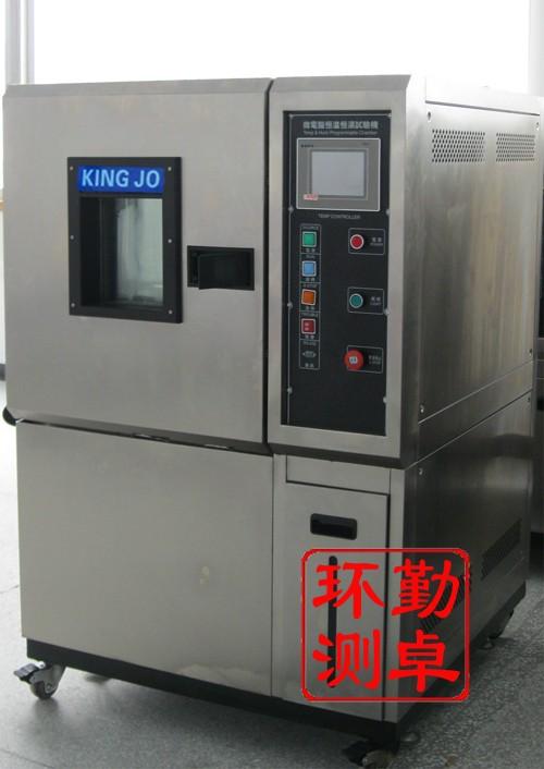 高低温循环试验箱湿热箱