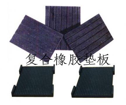 供应优质复合橡胶垫板 橡胶垫板 垫板