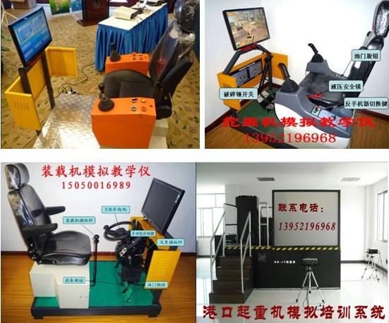 徐州硕博WM-MD桥门式起重机模拟器