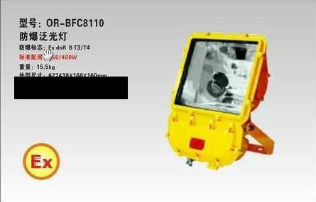 温岭海洋王BFC8110(海洋回馈价)