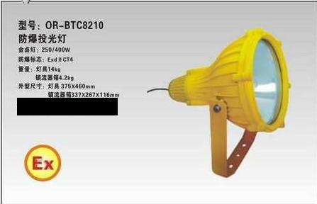 海洋王BTC8210(海洋回馈价)