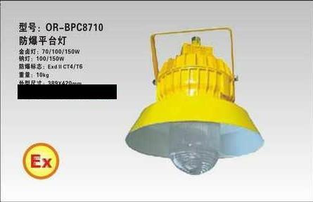 温岭海洋王BPC8710(海洋回馈价)