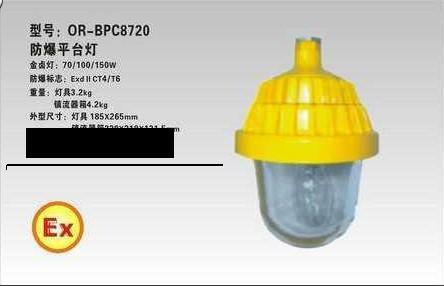 温岭海洋王BPC8720(海洋回馈价)