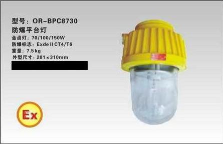 温岭海洋王BPC8730(海洋回馈价)