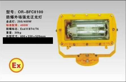 温岭海洋王BFC8100(海洋回馈价)