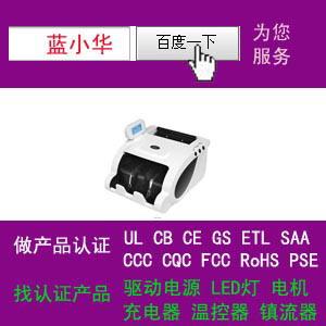 点钞机做过UL证书中国3C欧洲GS和CE认证