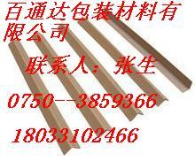 开平/水井/水口/月山纸护角生产商纸护角供应低价格纸护角