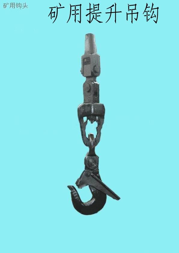 供应优质矿用提升吊钩 提升吊钩 提升钩头