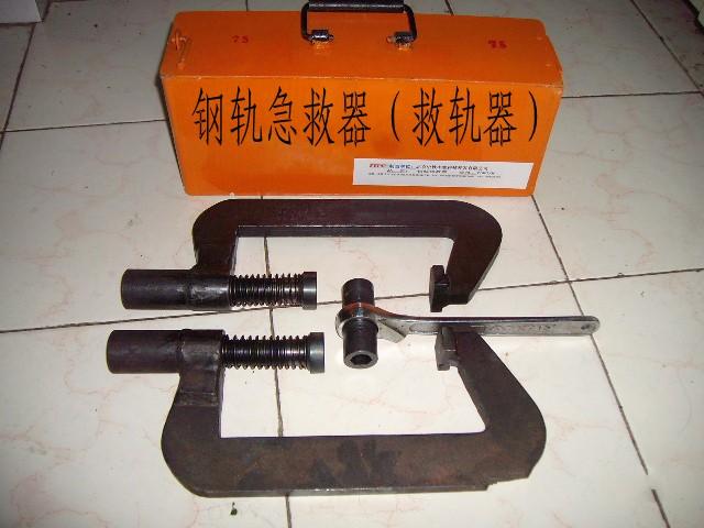 供应优质钢轨急救器(救轨器) JGQ型急救器