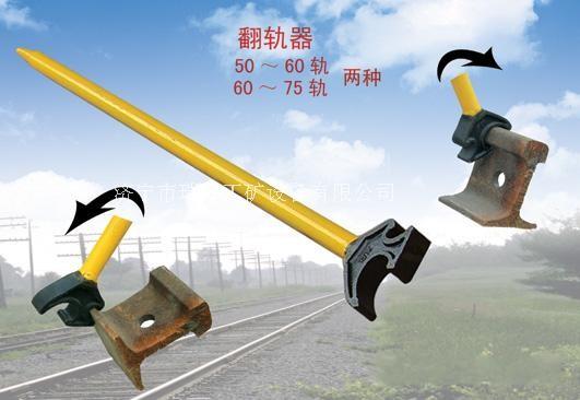 供应优质翻轨器 铁路翻轨器 FG型翻轨器
