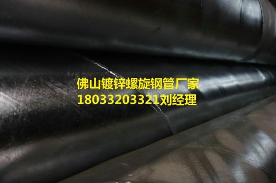 供应佛山市乐从广东省螺旋焊管